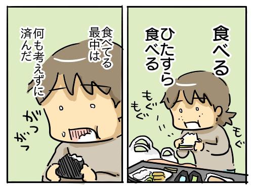 やめたい 過食
