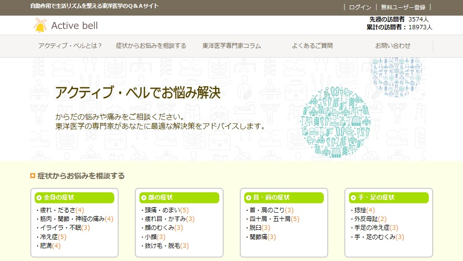 自助作用で生活リズムを整える東洋医学のQ&Aサイト